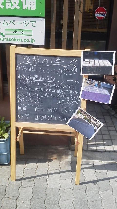 会社の前に設置した黒板 屋根工事の写真と説明