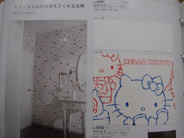 子供部屋のプチリフォーム キティちゃんの壁紙サンプル